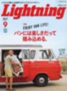 lightningライトニング掲載ブランド