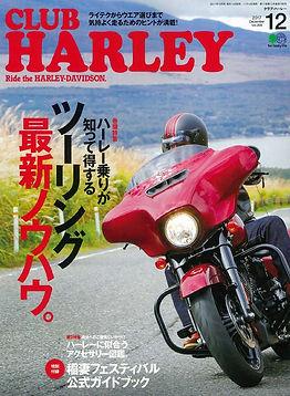 クラブハーレー雑誌にHUGEが掲載されました。