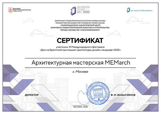 Архитектурная мастерская MEMarch.jpg