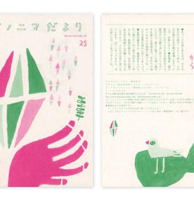 ANONIMA DAYORI paper Cover & inside Illustration