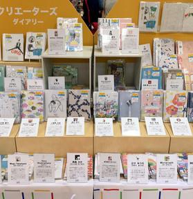 Creator's Diary 2016 Pop display in LOFT in Ikebukuro