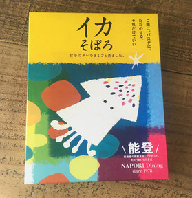 IKA SOBORO pre-pakaged food package cover illustration ©️Napoli Dinning