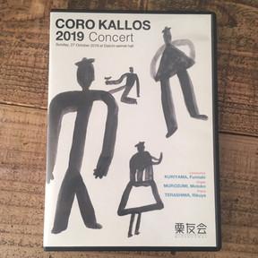 CORO KALLOS DVD cover illustration