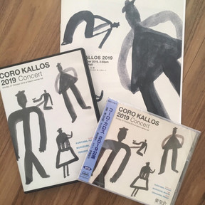 CORO KALLOS DVD,Pamphlet and CD  cover illustration