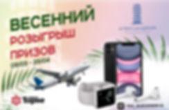 "Розыгрыш ТДЦ ""Александрия"""