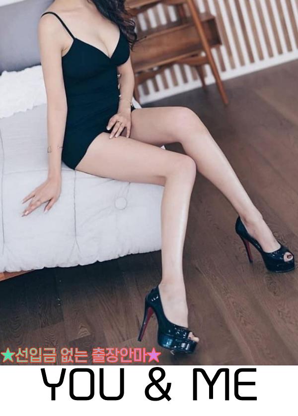 미아동출장안마 유앤미.png