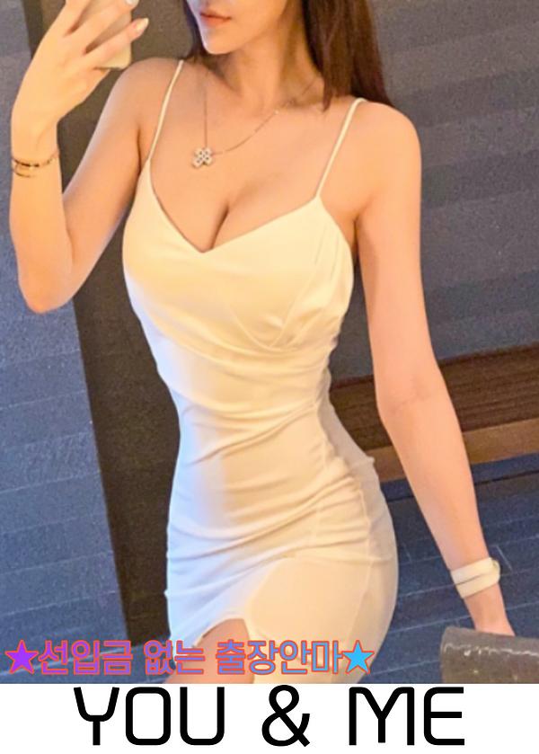 회기동출장안마 유앤미.png