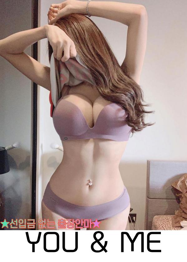 가양동출장안마 유앤미.png