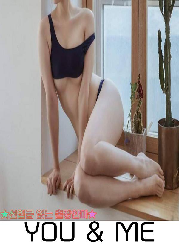 부천출장안마 유앤미.png