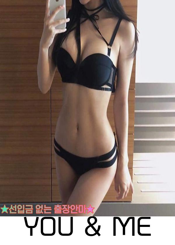 노량진출장안마 유앤미.png
