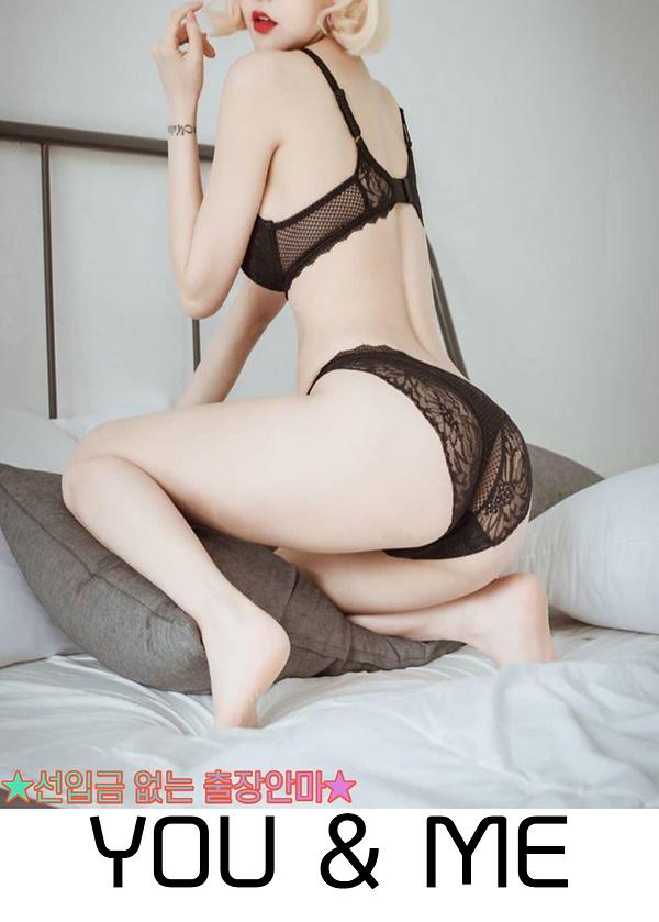 금천출장안마 유앤미.png