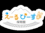 えーるぴーす_ロゴ.png
