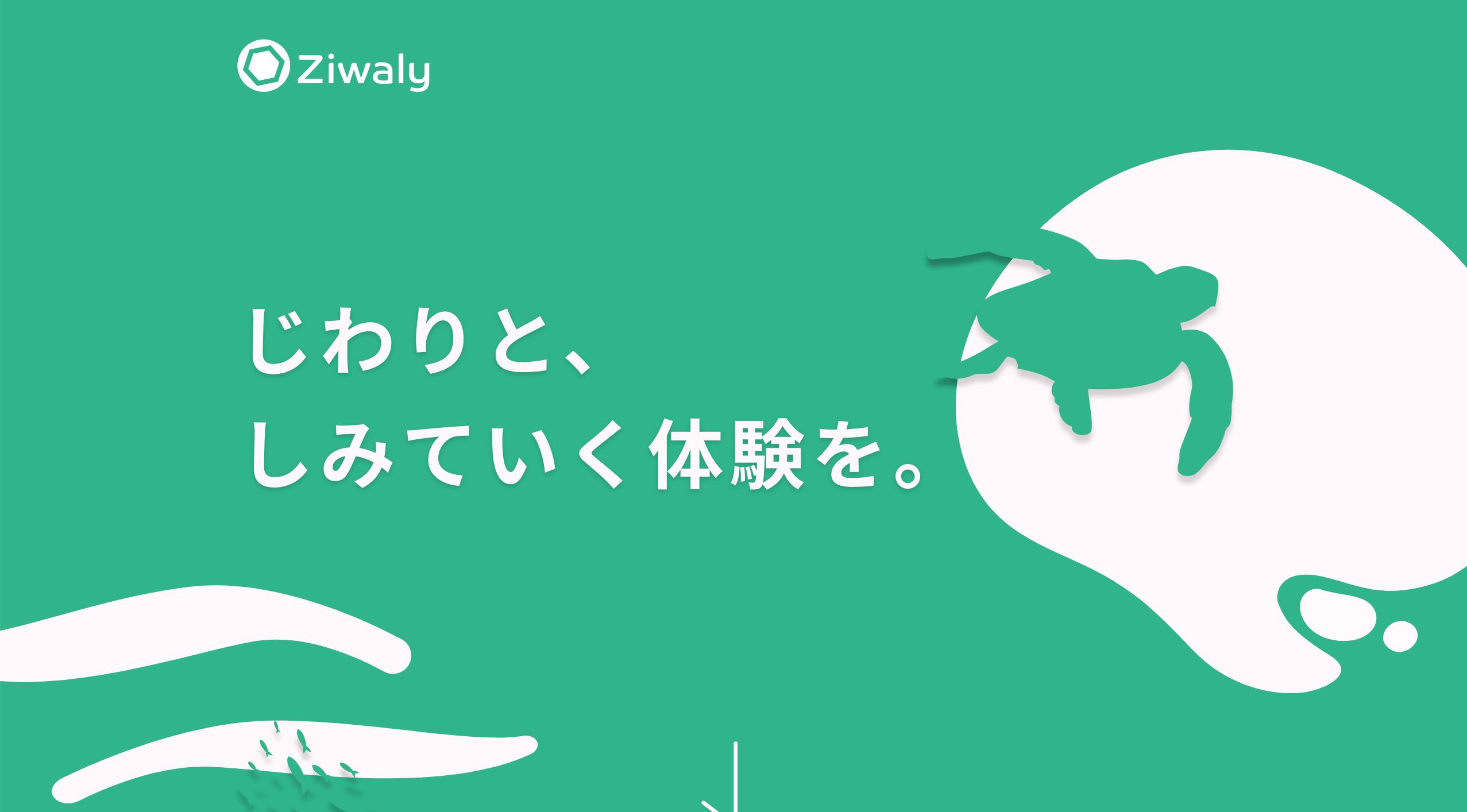 Ziwaly, Inc. | 神戸市須磨区のWEB制作会社