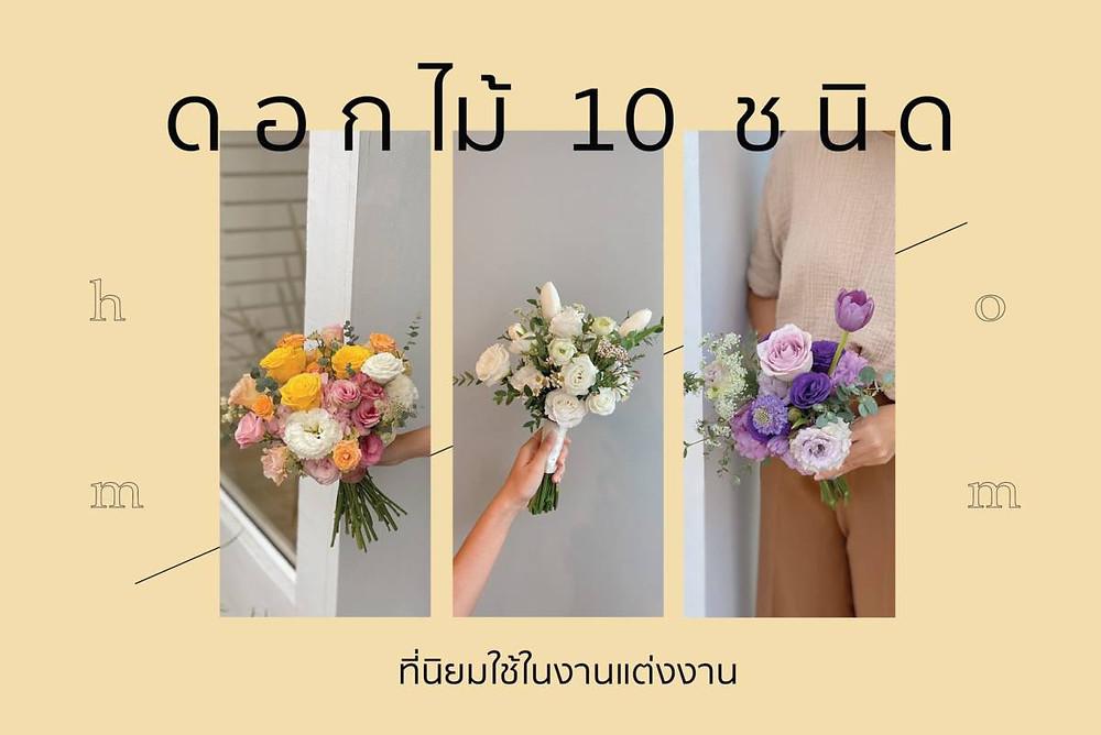 ดอกไม้ที่นิยมใช้ ในงานแต่งงาน