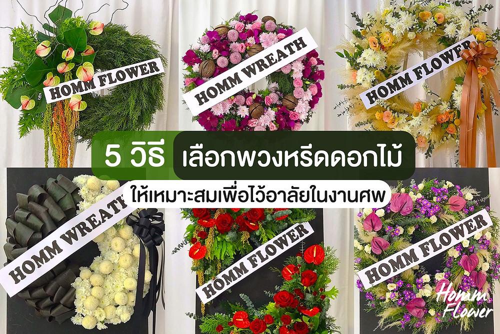 วิธีเลือกพวงหรีดดอกไม้สด