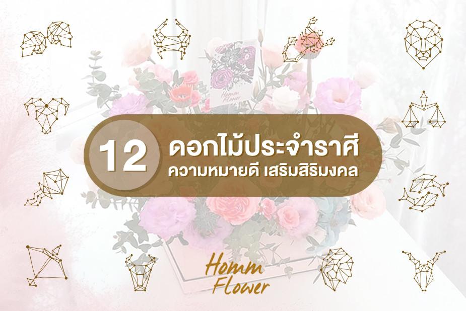ความหมายของดอกไม้ประจำราศี
