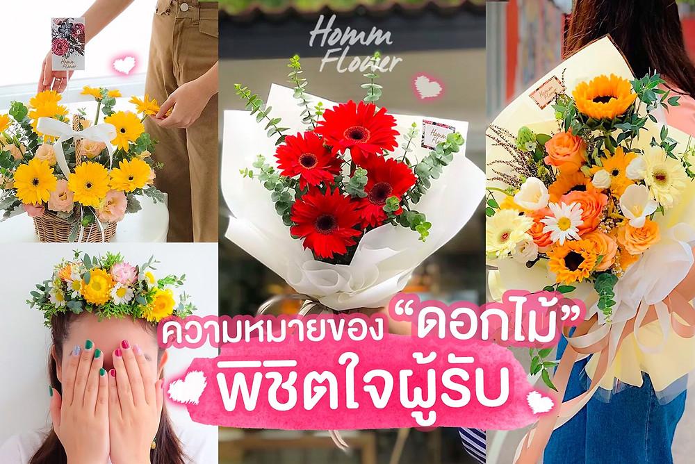 ความหมายดีๆ ของดอกไม้