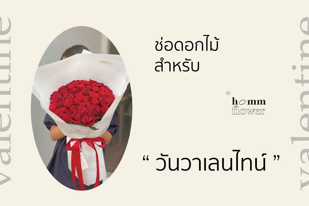 ช่อดอกกุหลาบสำหรับวันวาเลนไทน์