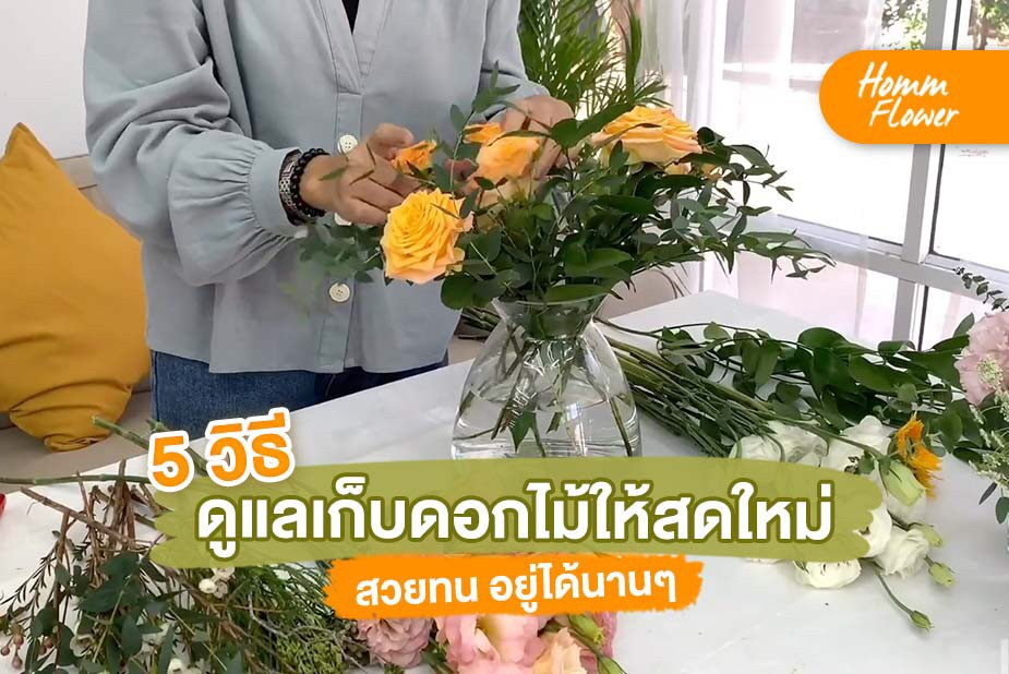วิธีดูแลเก็บ ดอกไม้ให้สดใหม่