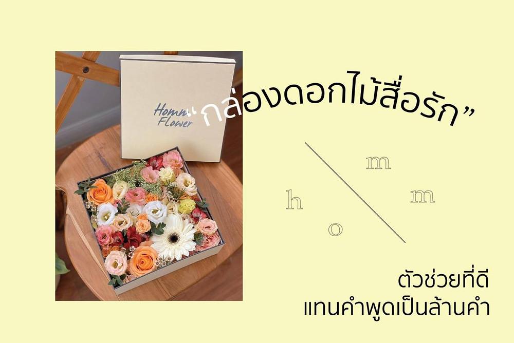 กล่องดอกไม้สื่อรักแทนใจ