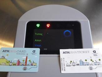 Πρεμιέρα για την ηλεκτρονική κάρτα στα Μέσα Μαζικής Μεταφοράς
