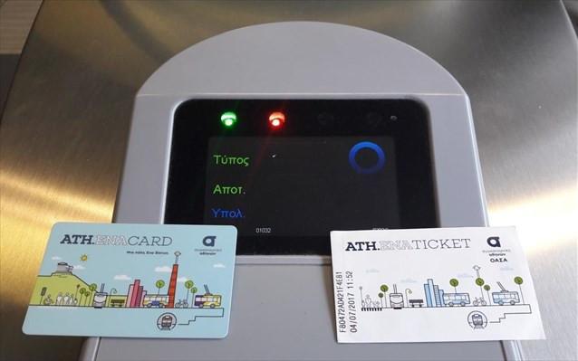 Πού εκδίδονται «έξυπνα» εισιτήρια και κάρτες