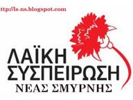 Αποχαιρετισμός της Λαϊκής Συσπείρωσης Ν. Σμύρνης στο Μίκη Θεοδωράκη