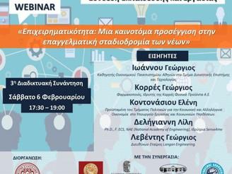 Επιχειρηματικότητα: Μια καινοτόμα προσέγγιση στην επαγγελματική σταδιοδρομία των νέων