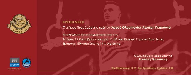Ο Δήμος Νέας Σμύρνης τιμά τον Ολυμπιονίκη Λευτέρη Πετρούνια