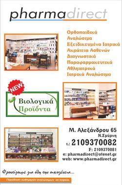 Διαφημιστικά Φυλλάδια