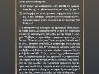 """""""ΤΟ ΜΟΡΦΟΛΟΓΙΚΟ ΣΥΣΤΗΜΑ ΤΟΥ ΙΜΒΡΙΑΚΟΥ ΙΔΙΩΜΑΤΟΣ"""" - Το νέο βιβλίο του Ξ. Τζαβάρα σε έκδοση"""