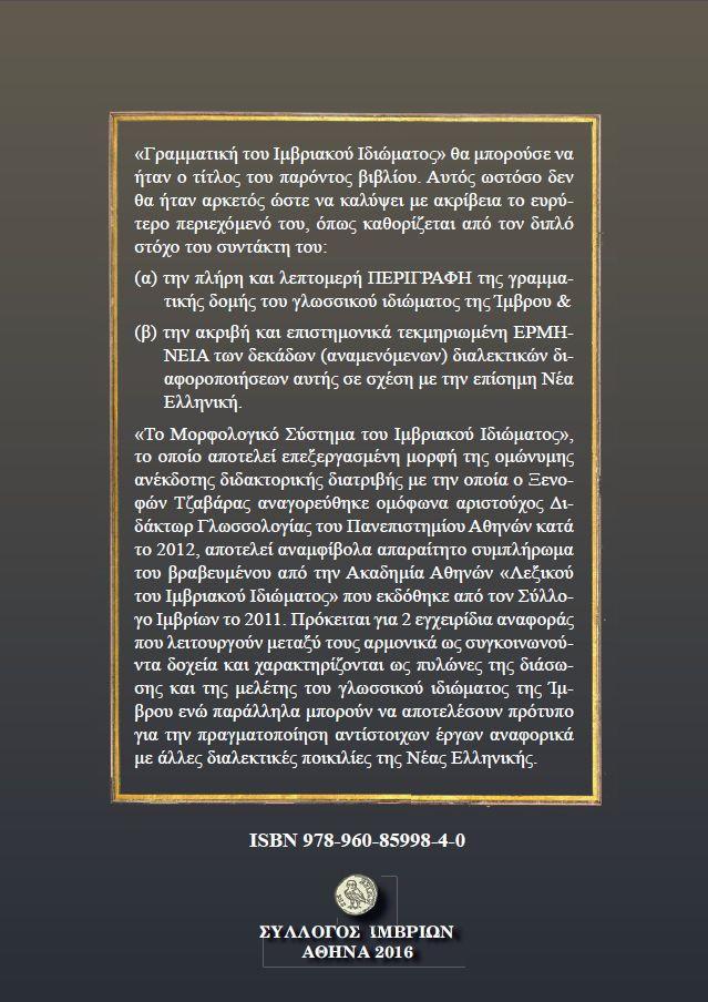 """""""ΤΟ ΜΟΡΦΟΛΟΓΙΚΟ ΣΥΣΤΗΜΑ ΤΟΥ ΙΜΒΡΙΑΚΟΥ ΙΔΙΩΜΑΤΟΣ"""" - Το νέο βιβλίο του Ξ. Τζαβάρα σε έκδοση του Συλλόγου Ιμβρίων"""