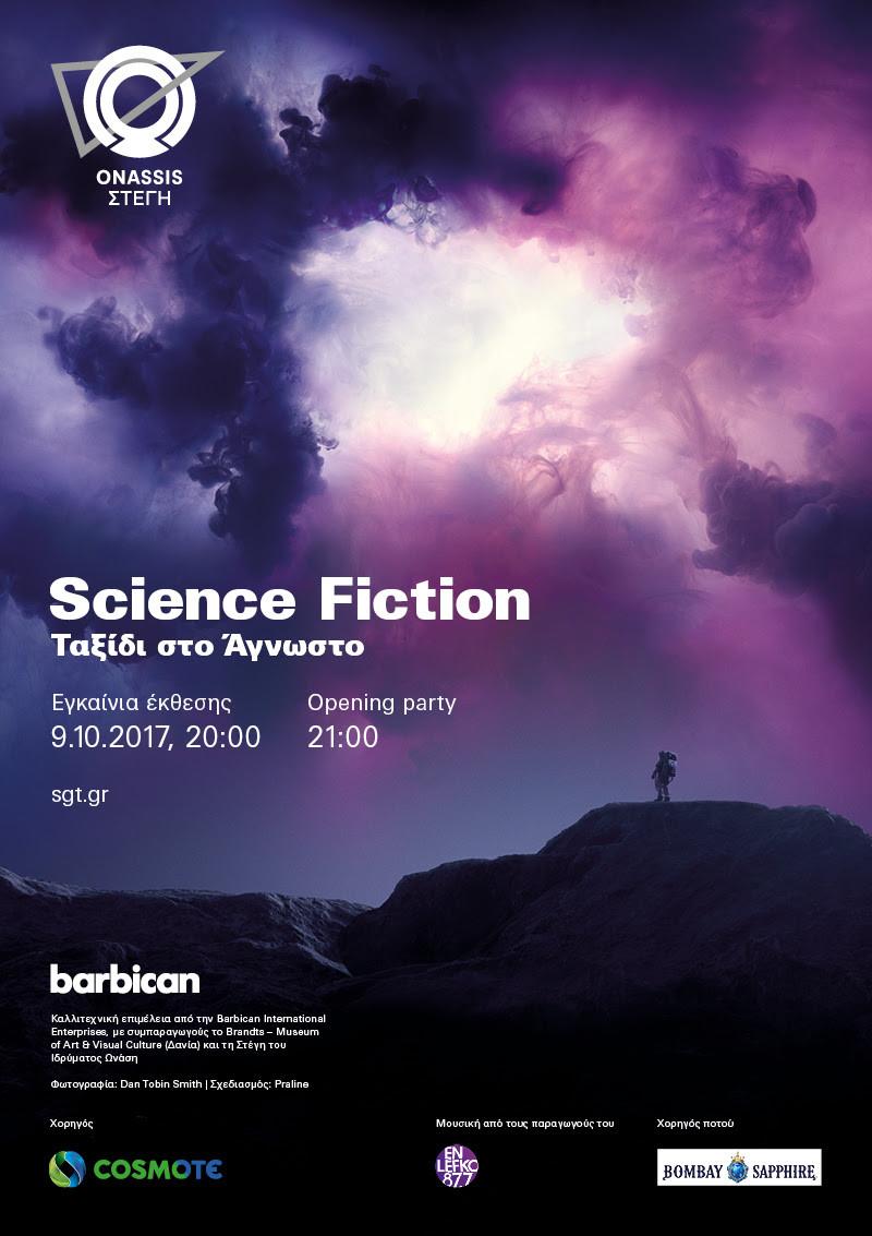 Science Fiction - Ταξίδι στο Άγνωστο