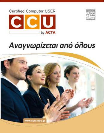 CCU | Σχολή Πηροφορικής Orizontes Data