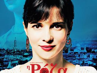 Το trailer της ελληνοτουρκικής παραγωγής «Η Ρόζα της Σμύρνης»