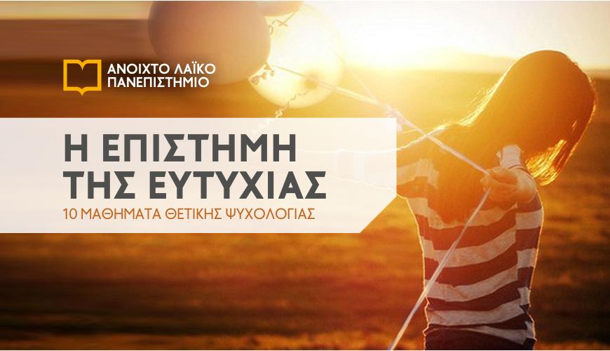 Α' κύκλος μαθημάτων στο νέο τμήμα του Ανοικτού Λαϊκού Πανεπιστημίου και στην Ν. Σμύρνη, με θέμα: «Η Επιστήμη της Ευτυχίας».