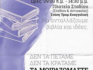 Τρόφιμα Χωρίς Μεσάζοντες & Ανταταλλακτική Βιβλιοθήκη