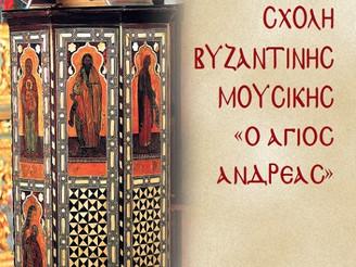 Σχολή ΒυζαντινήςΕκκλησιαστικήςΜουσικής