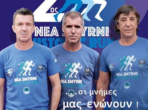 Σαραβάκος, Αναστόπουλος, Μαύρος τρέχουν στη Νέα Σμύρνη