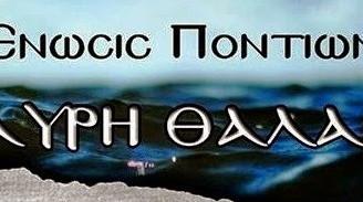 """Πολιτιστικά Τμήματα Ένωσης Ποντίων """"Η Μαύρη Θάλασσα"""""""