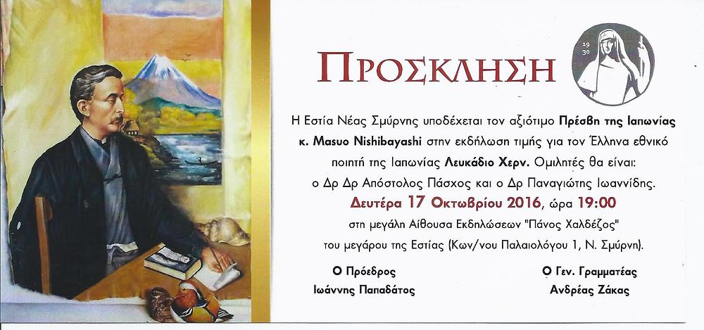 Η Εστία Νέας Σμύρνης τιμά τον Έλληνα εθνικό ποιητή της Ιαπωνίας Λευκάδιο Χέρν