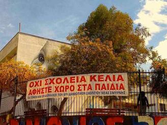 ΕΠΙΣΤΟΛΗ: Εξελίξεις στο Κτηριακό θέμα των Σχολείων