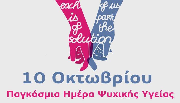 10 Οκτωβρίου - Παγκόσμια Ημέρα Ψυχικής Υγείας