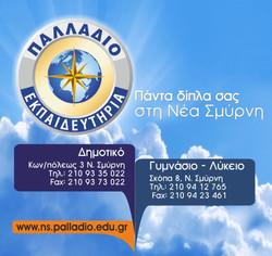 Διαφημιστικές Μακέτες | Logo