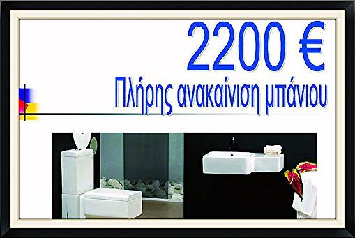 BAUART | ΑΝΑΚΑΙΝΙΣΕΙΣ | Πλήρης ανακαίνιση WC