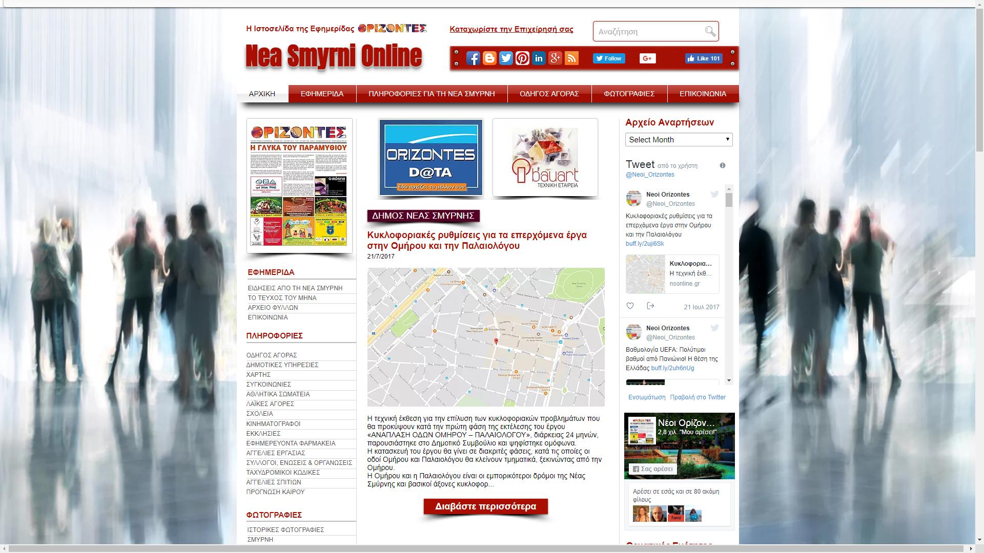 Nea Smyrni Online