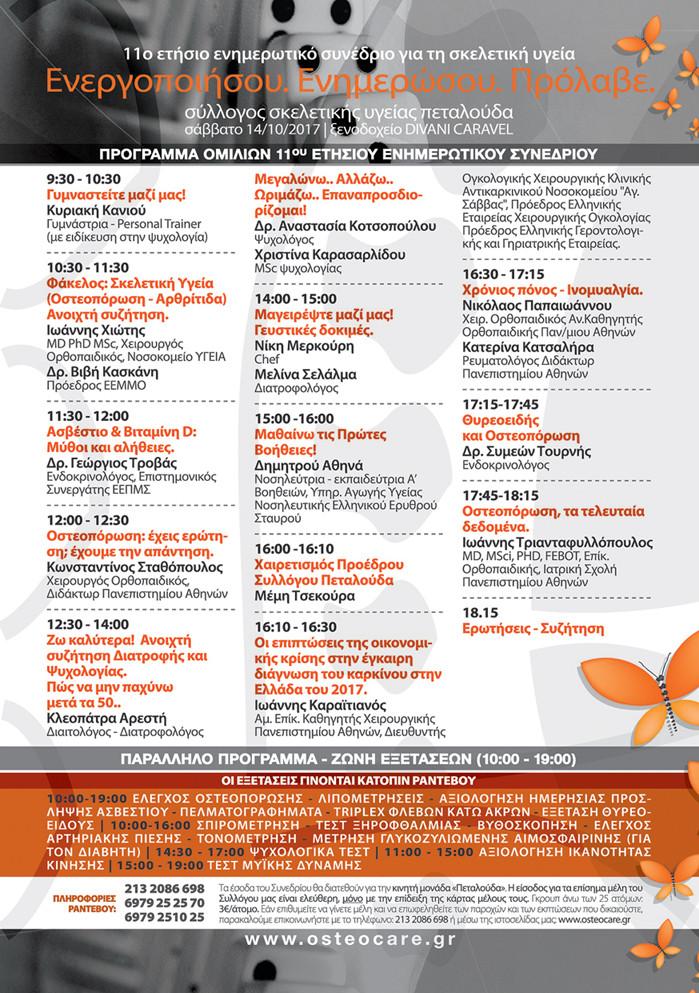11ο Συνέδριο Σκελετικής Υγείας