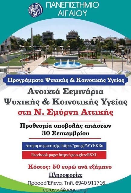 Πανεπιστήμιο Αιγαίου: Ανοιχτά Προγράμματα Ψυχολογίας & Κοινοτικής Υγείας