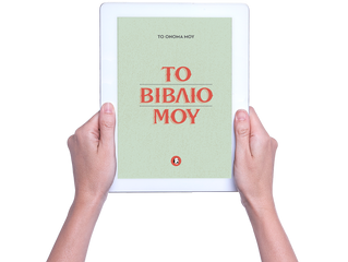 Bookoo: Σε εξέλιξη το σημαντικότερο IT Project των Εκδόσεων Ψυχογιός
