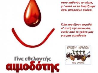 Εθελοντική Αιμοδοσία από την Ένωση Κρητών Νέας Σμύρνης